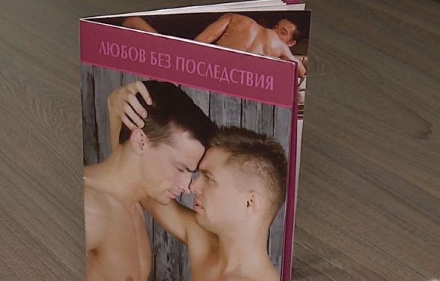 Наказват за гей брошури в училище