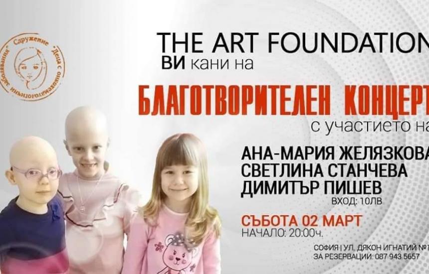 Концерт за децата с онкохематологични заболявания