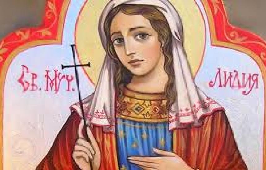 Днес почитаме Света Лидия!