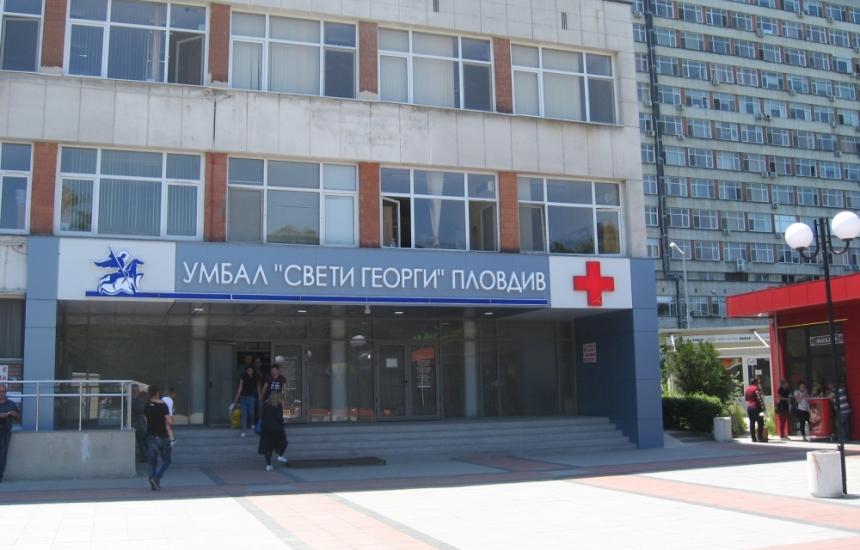 Безплатни прегледи за миома в Пловдив