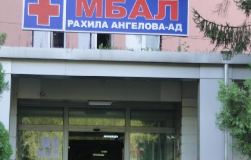 Педиатър спаси отделение от закриване