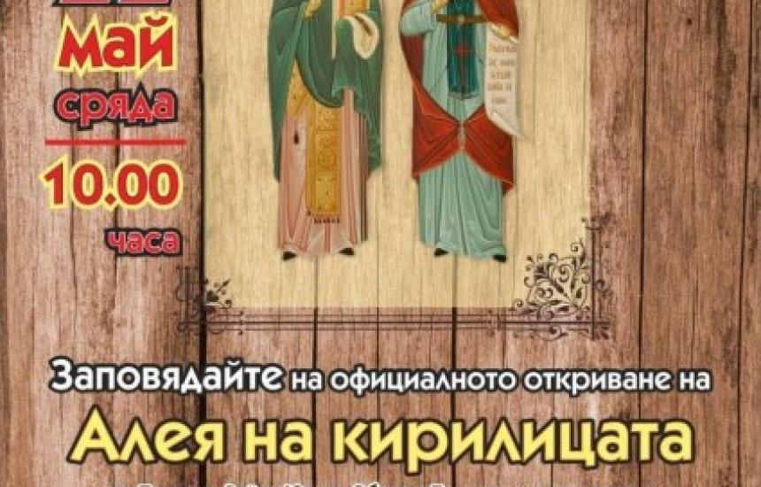 Пловдив се събужда с Алея на кирилицата