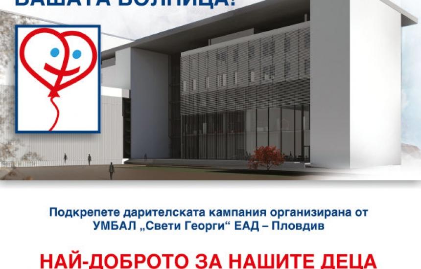 """Благотворителен концерт за деца в УМБАЛ """"Свети Георги"""""""