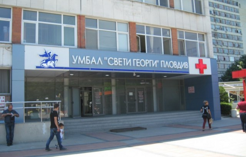 "Скрининг за туберкулоза в УМБАЛ ""Свети Георги"""