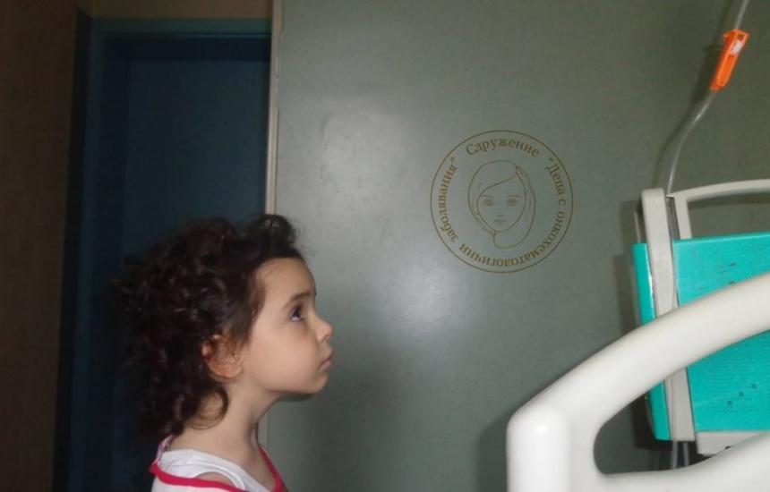 Решете проблемите на децата с рак