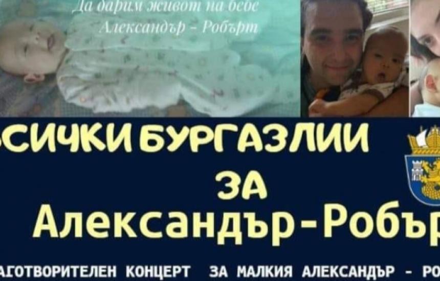 Благотворителен концерт в Бургас