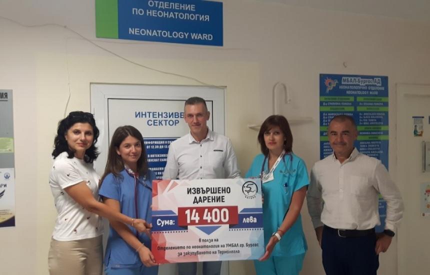 Дарение за УМБАЛ-Бургас