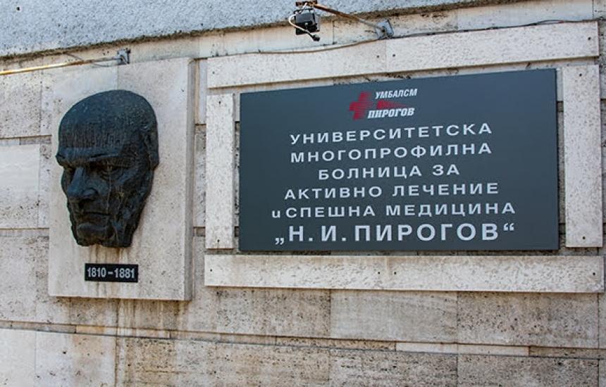 Даряват линейка на Пирогов