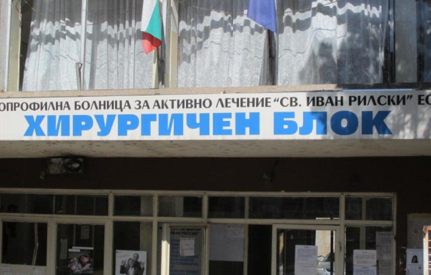 Болницата в Дупница излезе на печалба