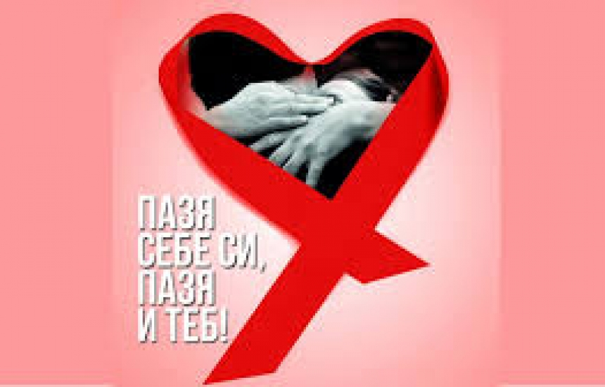 177 560 са проверили своя ХИВ статус