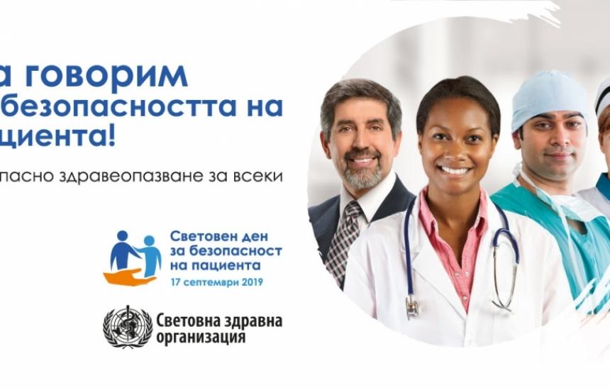 17 септември - Световен ден за безопасност на пациента