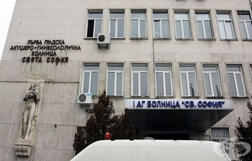"""Безплатни АГ-прегледи в """"Св. София"""""""