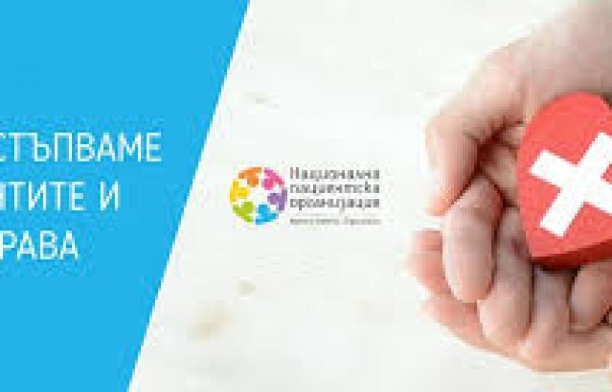 Започва национален конгрес на пациентите