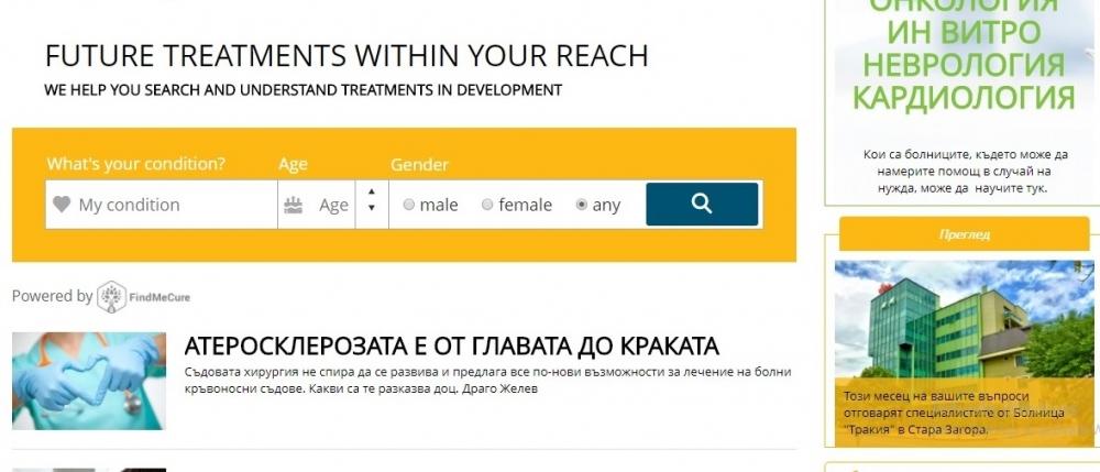Намери своето клинично изпитване тук
