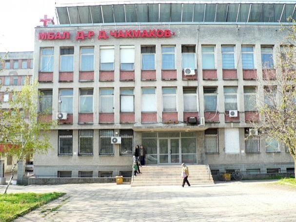 ДАНС влезе в общинската болница в Раднево