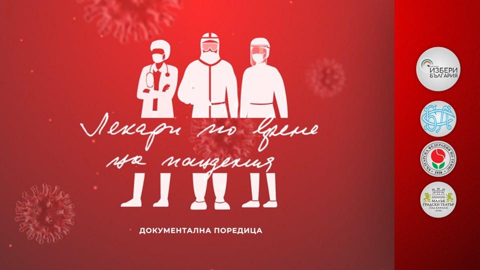 Снимат поредица за лекарите по време на пандемия