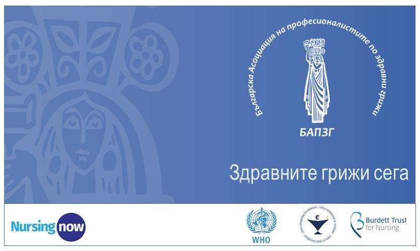 Предвизвикателството да работя в България