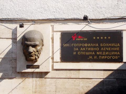 Бюджетът на Пирогов още е подценен (допълнена)