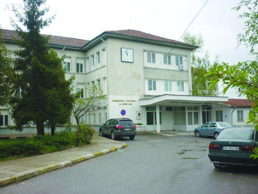 Болницата в Бобов дол на търг