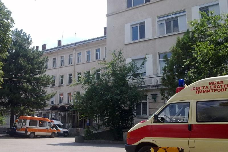 Криза и с болницата в Димитровград