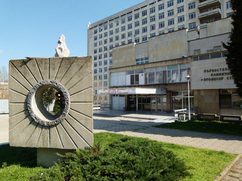 Старозагорската болница спешно иска 6.5 милиона