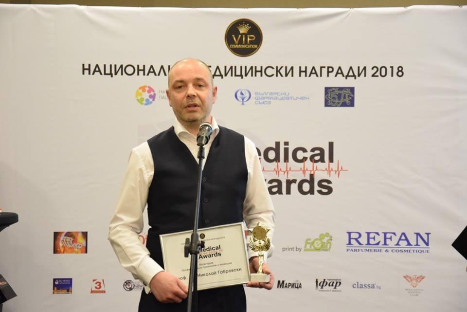 Проф. Габровски с медицински Оскар