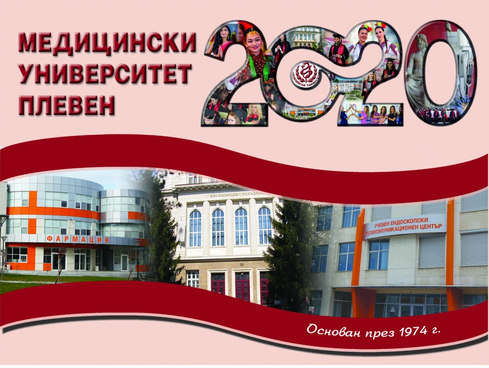 Нови дати на кандидатстудентските изпити  в МУ-Плевен