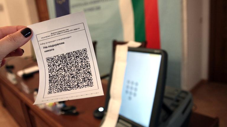 Подкрепяме машинното гласуване за органи на БЛС