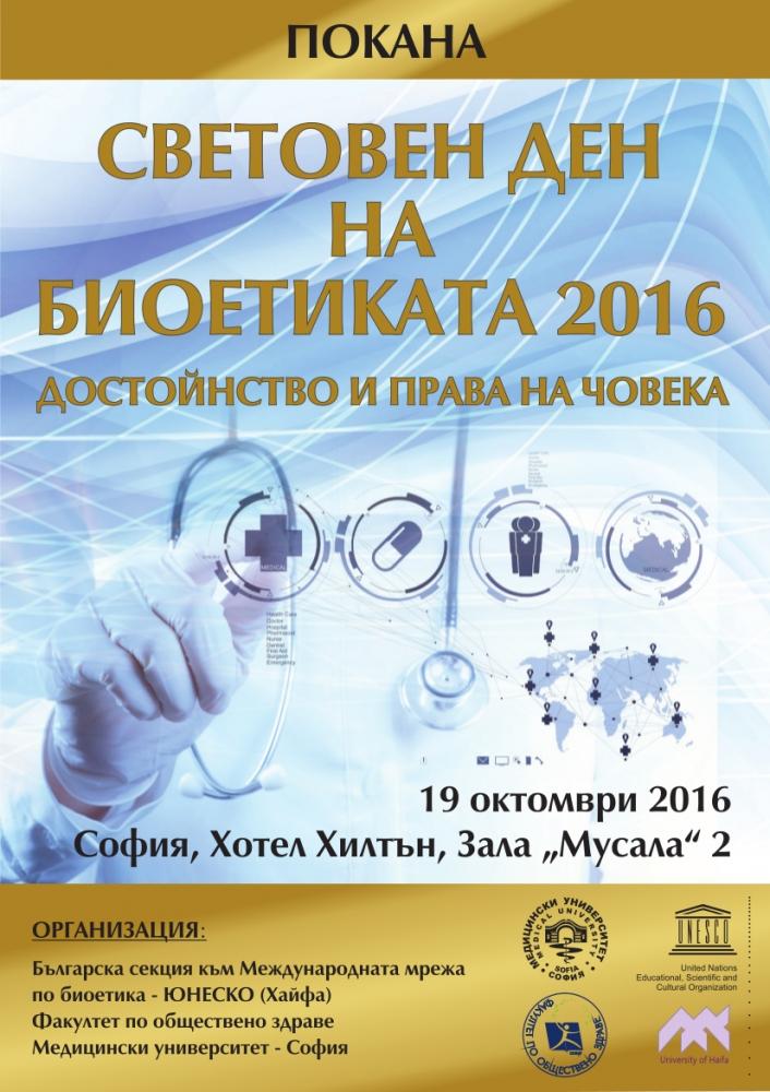 Отбелязваме Световния ден на биоетиката