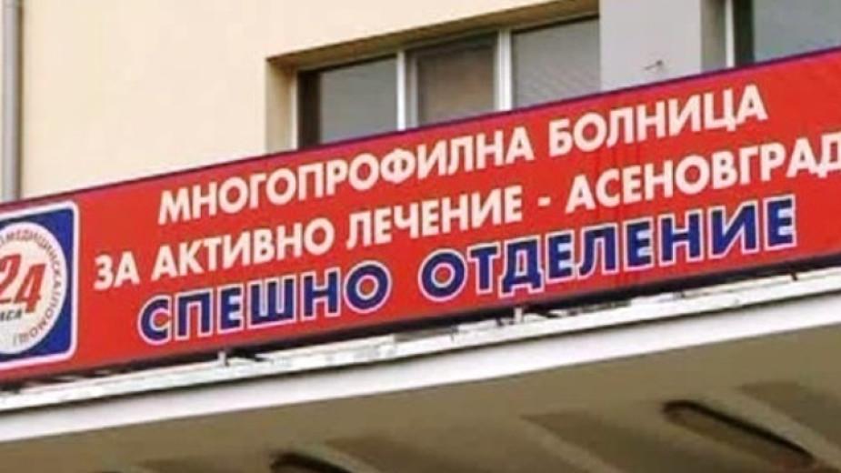 Напрежение пред болницата в Асеновград след смъртта на дете