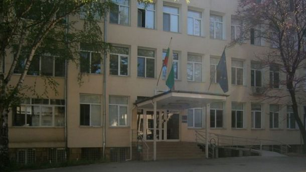 Закриват отделения в болницата в Кюстендил