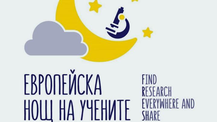 Европейската нощ на учените – за 13-ти път