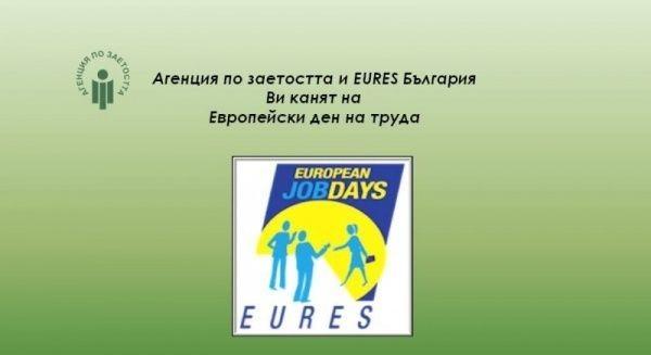 Онлайн борса ще връща българите от чужбина