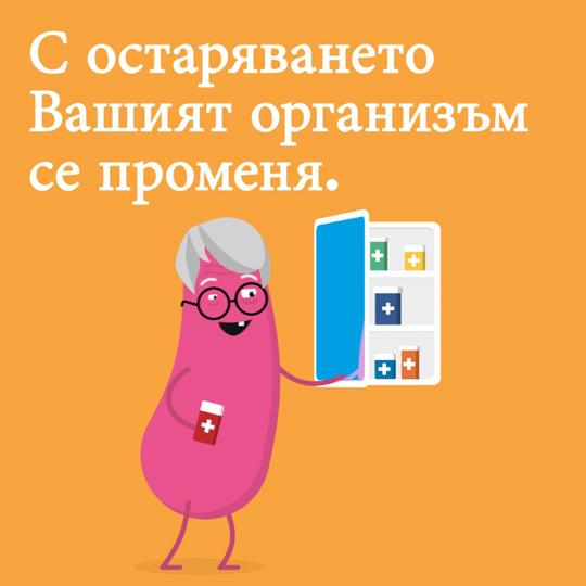 Винаги приемайте лекарствата по инструкция на лекар