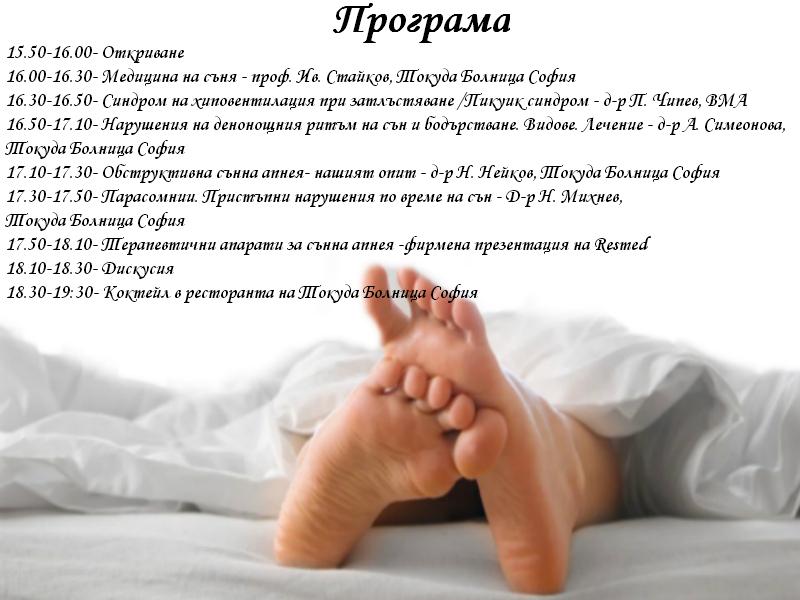 Разберете тайните на съня