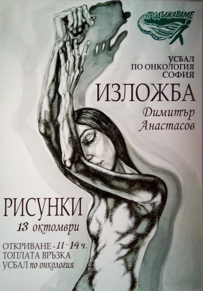 Нова изложба в УСБАЛО