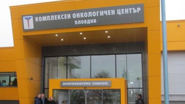 Лъчетерапевт поема КОЦ-Пловдив