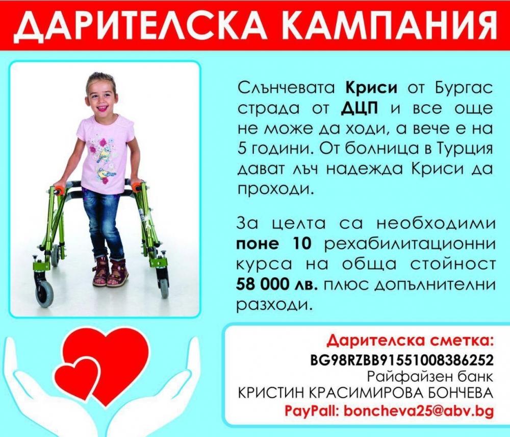 Помогнете на малката Криси да ходи