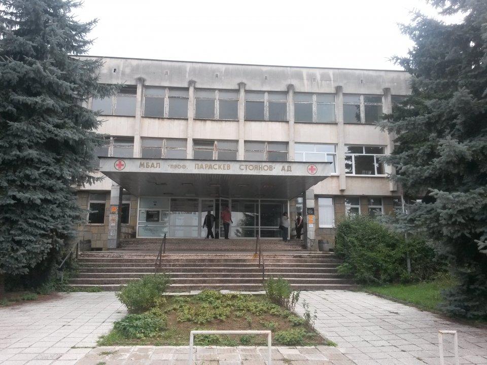 Няма да продават части от болницата в Ловеч