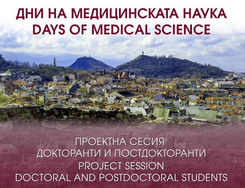 Млади учени представят открития в МУ-Пловдив