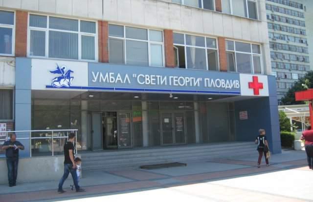 УМБАЛ Свети Георги отпуска стипендии за студенти