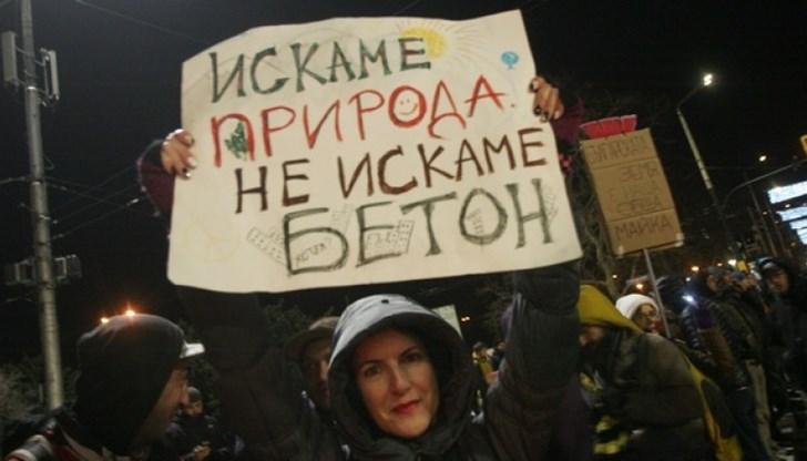 Протест в защита на българската природа