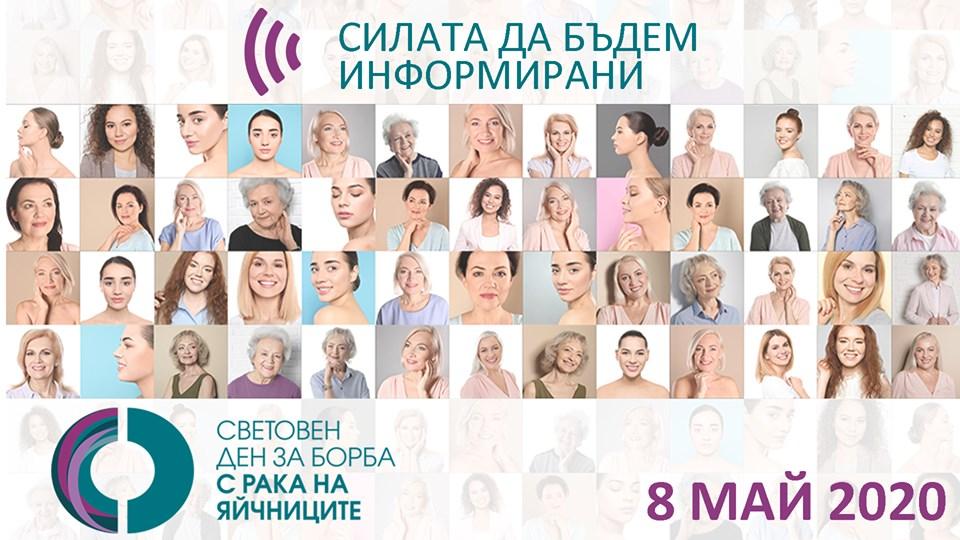 800 българки на година с рак на яйчника