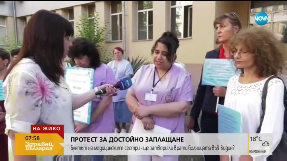 Видинските медсестри спряха работа за час
