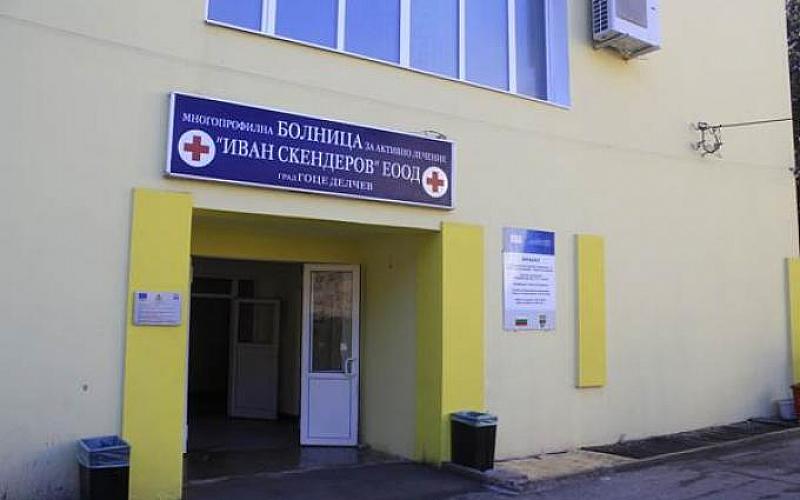 Анестезиолози дават рамо на Гоце Делчев