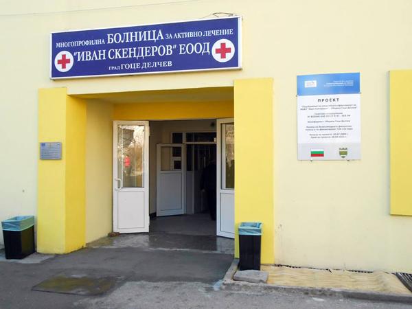Отложиха решението за болницата в Гоце Делчев