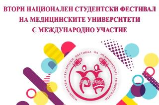 Студентски фестивал събира 6 медицински ВУЗ-а