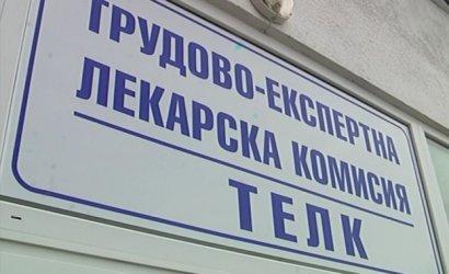Не приемат документи за ТЕЛК в Сливен