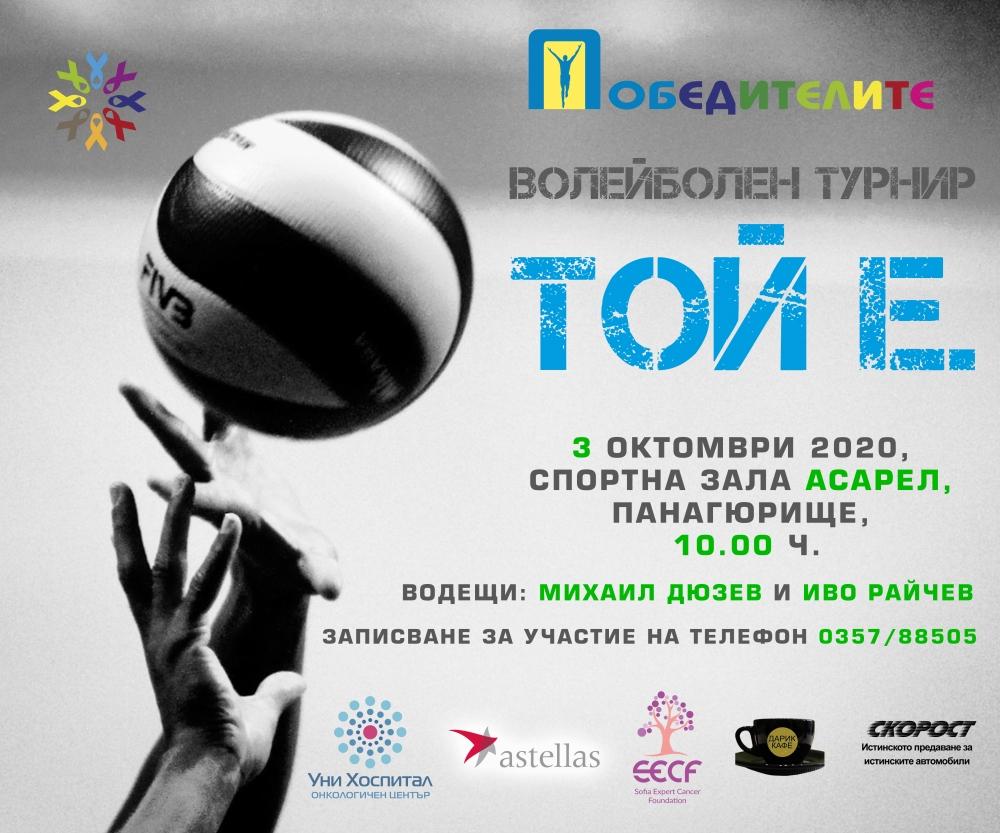 Волейбол в подкрепа на мъжете с рак